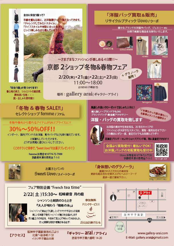2/20(木)-23(日) 西宮市甲子園で期間限定ショップOPEN!!